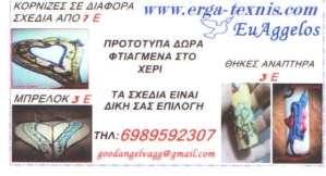 ergatexnis